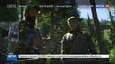 Новости на Россия 24 • Староверы научат военных выживать в тайге