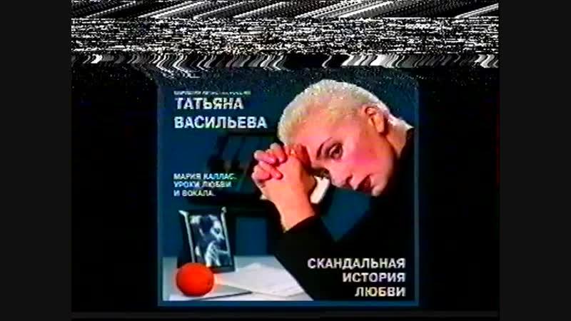"Спектакль _""Примадонна_"" (_""Мастер-класс_""). 1999 г."