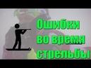 Биатлон - Ошибки во время стрельбы - НОВАЯ подборка (промахи, штрафные круги, по чужой мишени и тд)