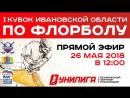 Кубок Ивановской области по флорболу. Live