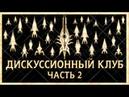 Выпуск 2. Зачем жнецам нужны были коллекционеры Дискуссионный клуб - Mass Effect