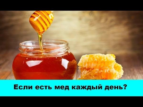 Что произойдет с Вашим организмом, если есть мед каждый день