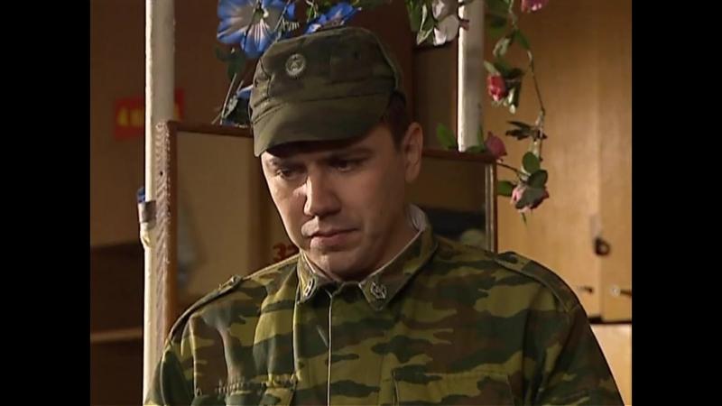 Солдаты 16 сезон 81 серия