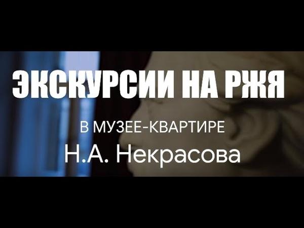 Экскурсии на РЖЯ в Музее-квартире поэта Н.А. Некрасова