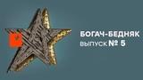 Богач - Бедняк - 5 выпуск - Алексей Кравец