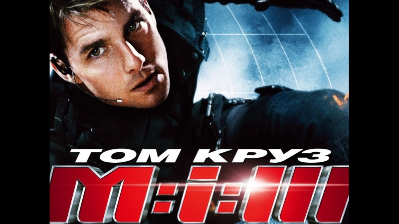 Миссия: невыполнима 3 (2006) Том Круз боевик, триллер