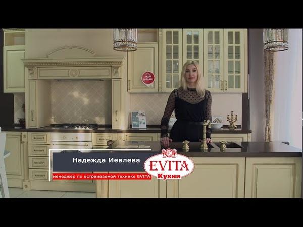 Встраиваемая техника в кухнях EVITA