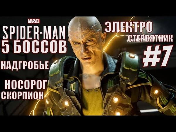 Человек-Паук (Spider-Man) Бос Надгробье, Носорог, Скорпион, Электро, Стервятник