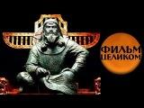 Клад могилы Чингисхана (2013) 3-часовой приключенческий фильм сериал