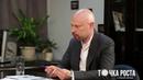Программа Точка роста - гость Сергей Коршунов