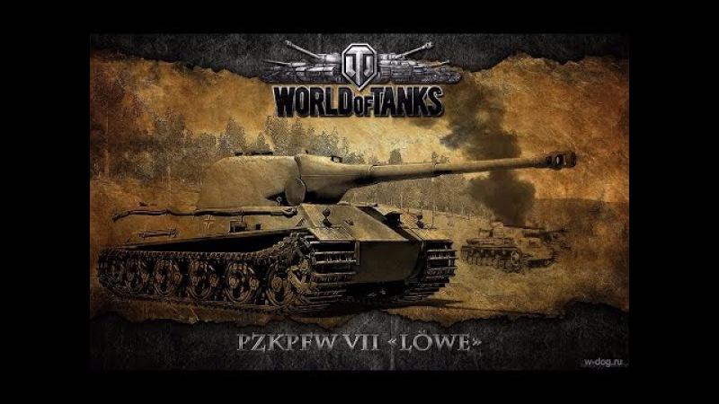Мастер на все танки от PanzerMan79. Lowe