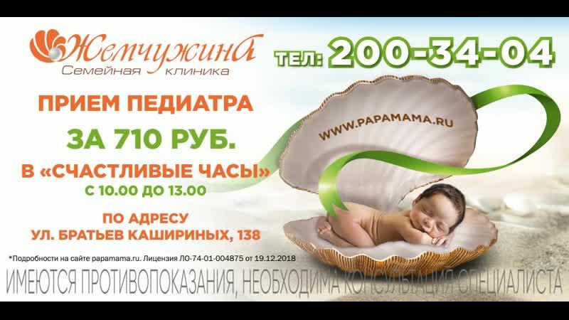 Приём педиатра за 710 рублей