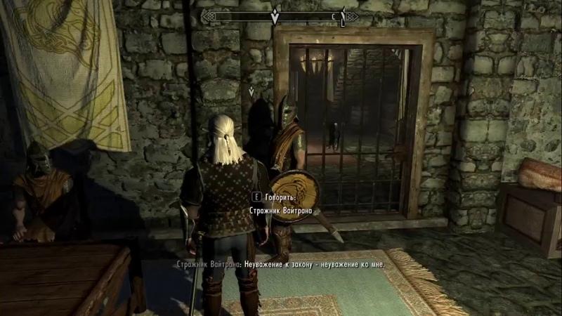 Путешествие Геральта и Йеннифэр The Elder Scrolls 5.Skyrim - Часть 3 Знакомимся с жителями Вайтрана