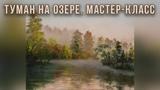 Туман на озере. Мастер-класс для начинающих. Татьяна Зубова
