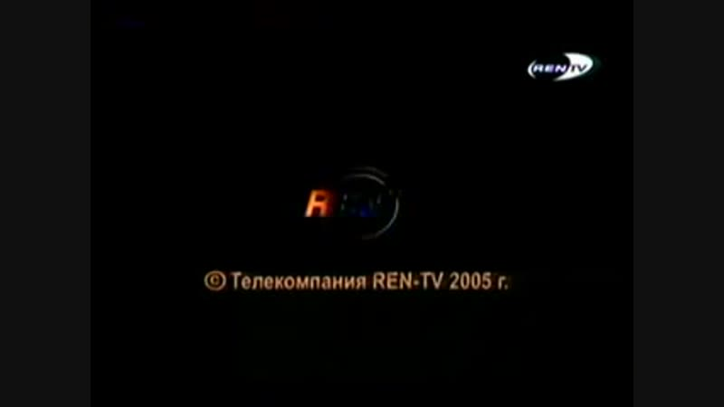 Конечная заставка REN-TV представляет (1997-2006)