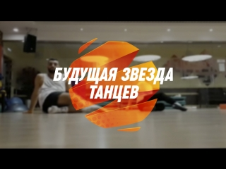 Школа танцев для детей в Челябинске. Танцевальная студия Citrus Fitness