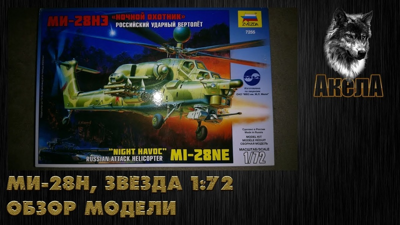 Обзор модели Ми-28Н, Звезда 1/72