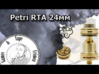Petri RTA 24 - Дешево,но боГато и вкусно