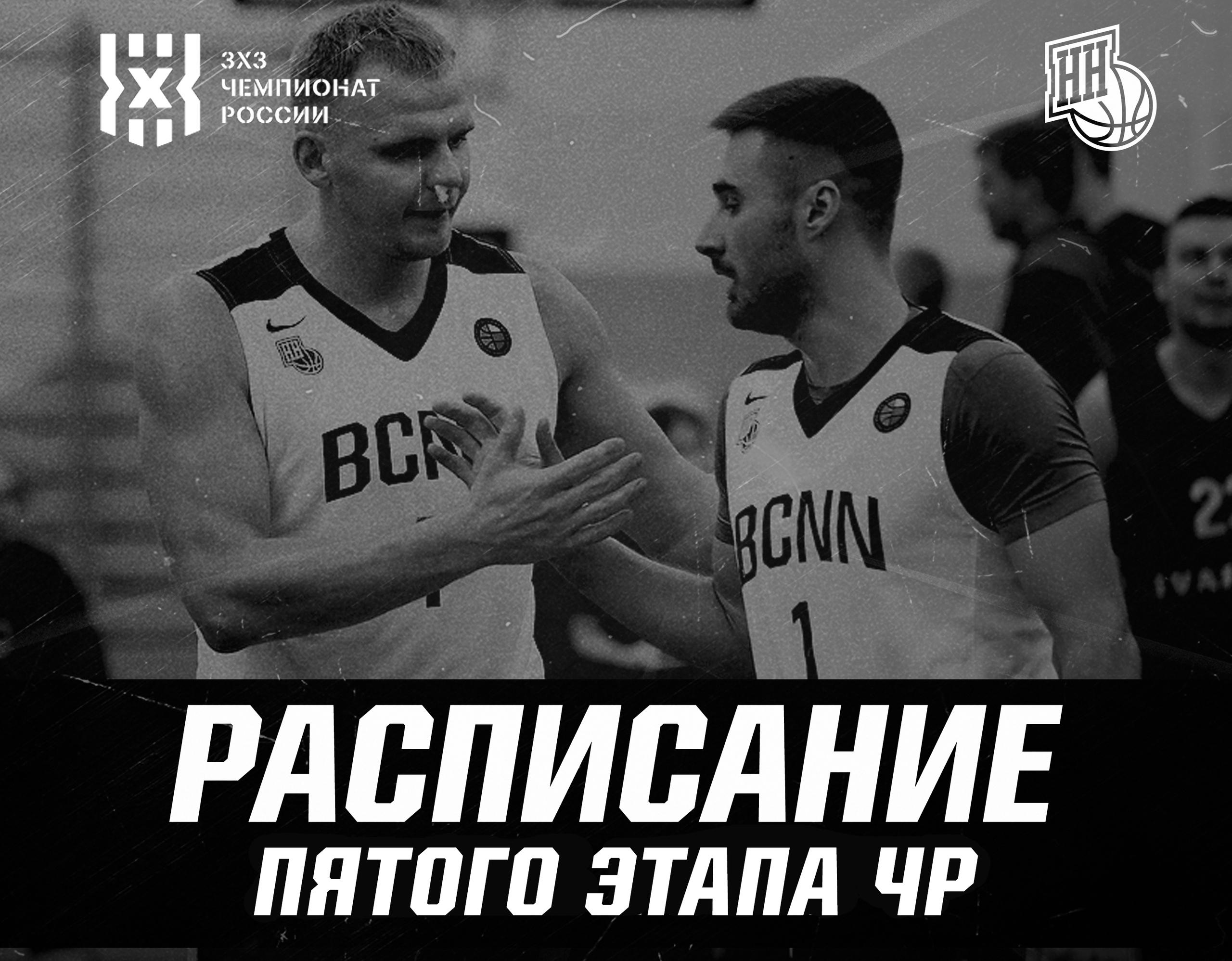 Расписание пятого этапа Чемпионата России по баскетболу 3х3