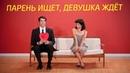 Мужчина должен искать женщину. Женщина должна ждать. о.Максмим Каскун