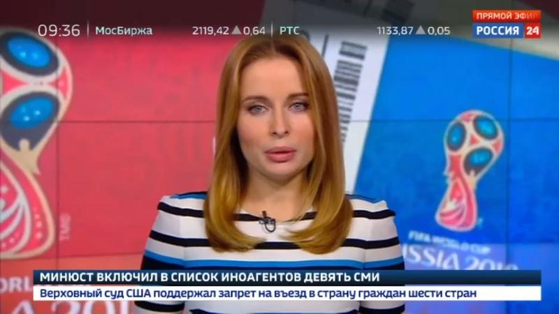 Новости на Россия 24 5 декабря стартует второй этап продажи билетов на ЧМ 2018 по футболу в России