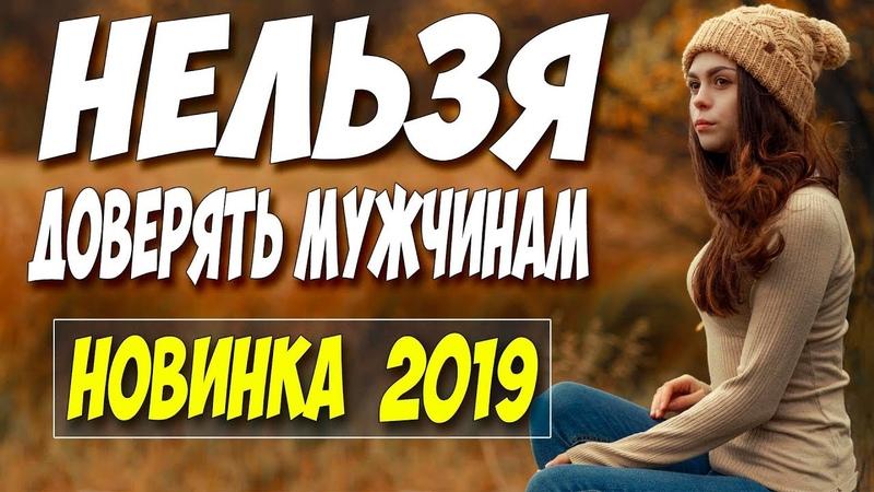 Премьера 2019 застукала мужа! ** НЕЛЬЗЯ ДОВЕРЯТЬ МУЖЧИНАМ ** Русские мелодрамы 2019 новинки HD
