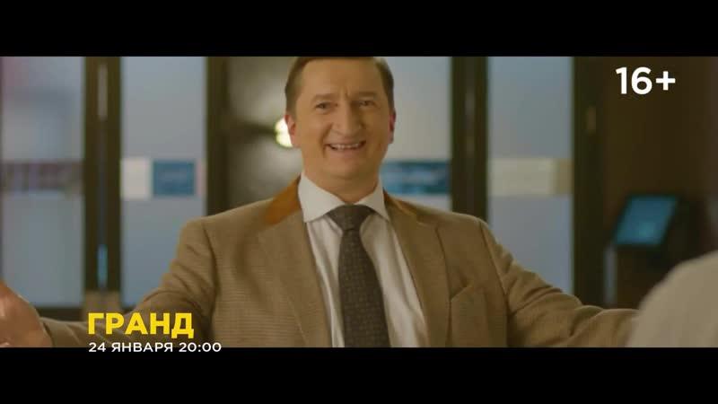 «ГРАНД» на СТС ВИКТОР.mp4