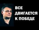 Евгений Федоров ВСЕ ДВИГАЕТСЯ К ПОБЕДЕ 14 08 2018