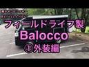 《軽キャンピングカー》Balocco バロッコ紹介①<外装編>KEN'S☆キャンプTV