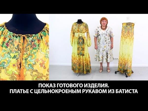 Длинное легкое летнее платье интересного кроя с широким поясом завязками и длинными рукавами