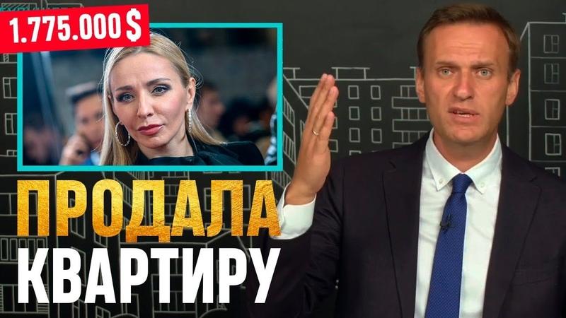 Навка Татьяна спалилась! Богатство Навки вскрыл Алексей Навальный и усы Пескова затряслись. Россия