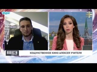 Александр Порожняков о кощунственном кино Алексея Учителя