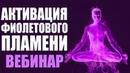Энергия Фиолетового Пламени как Способ Исцеления Трансмутации и Интеграции