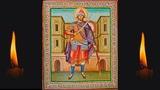 Житие Святых 7 декабря Страдание святого великомученика Меркурия, 24 ноября старый стиль