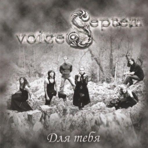 Septem Voices альбом Для тебя