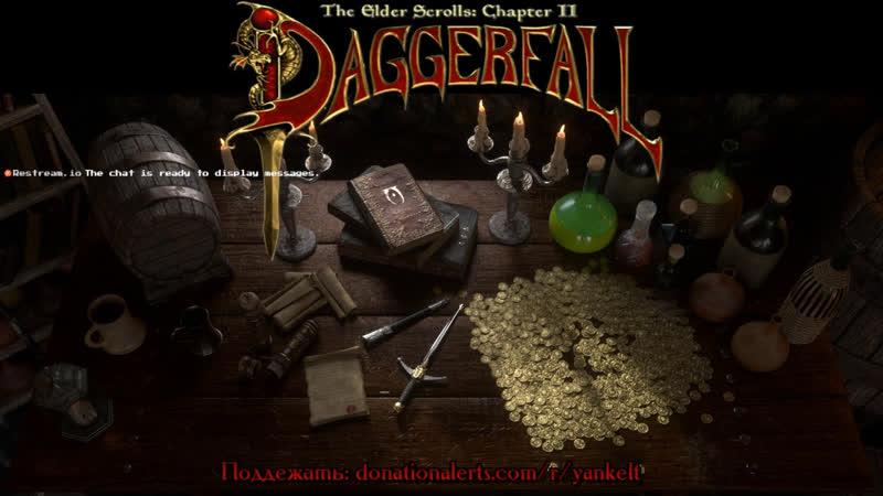 TES 2: Daggerfall. Лорное прохождение 1