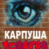 Карпуша forever