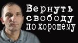 Вернуть свободу по хорошему #РусланКаблахов