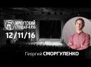 Георгий Сморгуленко - про свои руки, зубные щётки и фильм «Список Шиндлера»