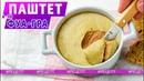 Как Приготовить Паштет из Куриной Печени А-ля Фуа-Гра