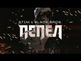 Премьера клипа! ST1M feat. Black Bros. - Пепел (15.06.2018) Стим ft.и