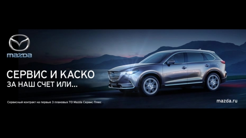 Летние преимущества Mazda CX9