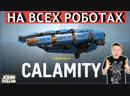 War Robots Calamity MK2 на Всех роботах