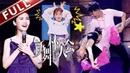 """【FULL】《新舞林大会》第1期   吴昕101主题曲舞蹈惊艳众人 杨丞琳选老师""""一举"""