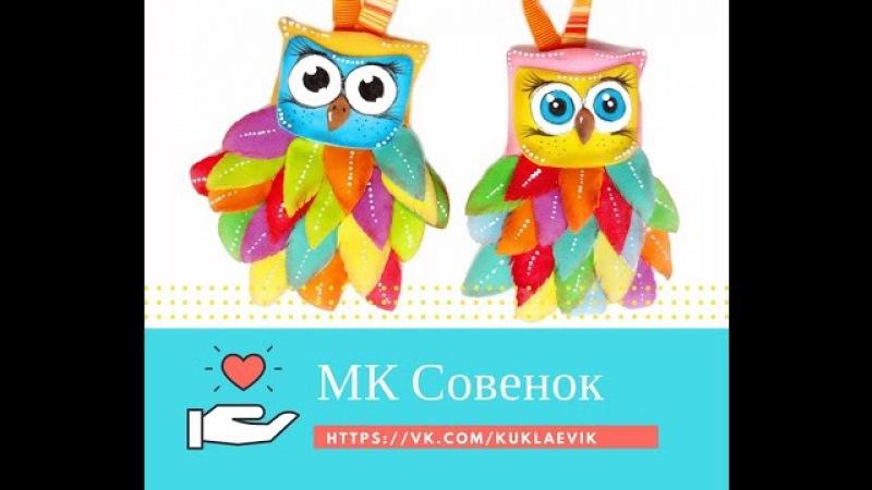Бесплатный видео МК Совенок Чехол для флешки