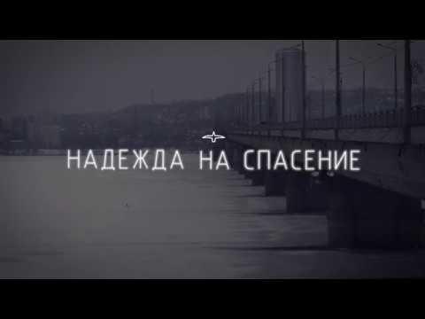 Документальный фильм об о Геннадии Махровском Надежда на спасение