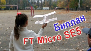 Биплан FT Micro SE5 (уменьшенный FT Mini SE5) - первые полеты
