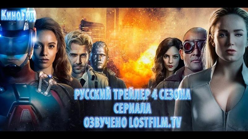 Русский трейлер 4 сезона сериала «легенды завтрашнего дня » [2018 года , LostFilm , HD, ]
