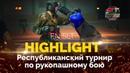 Республиканский турнир по рукопашному бою г.Минск