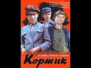 Кортик, серия 1 на Now.ru
